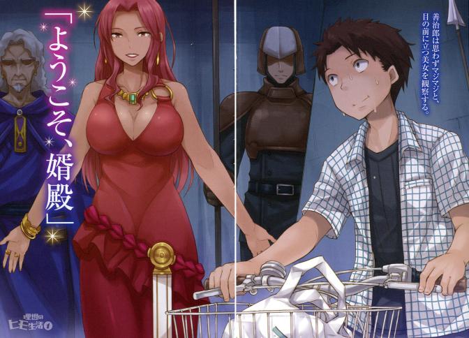 Risou no Himo Seikatsu – Volumen 01 – Novela Ligera Español